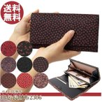 印伝 長財布 印傳屋 財布 レディース がま口 2306 日本製 山梨 和物屋