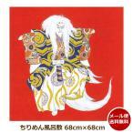 風呂敷 丹後ちりめん浮世絵 ふろしき タペストリー 68cm 鏡獅子 日本のお土産 和柄 和風 ネコポス便送料無料