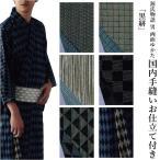 源氏物語 メンズ 男性用 浴衣 日本製ゆかた 反物 黒絣 選べる6柄 綿麻ゆかた 手縫い お仕立付き