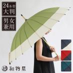 傘 レディース メンズ 大きい サイズ 丈夫 晴雨兼用 80cm おしゃれ 人気 男性 女性 レディス ladys mens 和装 着物 洋装 24本骨 おすすめ かわいい シンプル