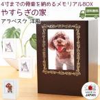 ペット仏具 骨壷カバー「やすらぎの家」 4寸まで用(日本製)洋風柄