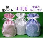 ペット仏具 骨壷カバー 骨袋 「桜・花つつみ」 4寸用(骨壷カバーのみ) 日本製