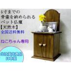 ペット仏壇 5寸までの骨壷を納められる猫ちゃん専用仏壇 天然木 日本製