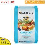 【あすつく】 New アーテミス フレッシュミックス (アダルトドッグ) 13.6kg 【プレゼント付】