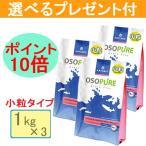 【あすつく】New アーテミス オソピュア・グレインフリー (サーモン&ガルバンゾー) 【小粒】1kg×3袋 【選べるプレゼント付】