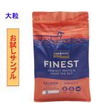 New フィッシュ4 ドッグ (ファイネスト) サーモン (大粒) 試食サンプル (約75g)