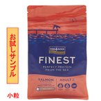 New フィッシュ4 ドッグ (ファイネスト) サーモン (小粒) 試食サンプル (約75g)