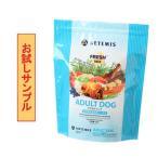 New アーテミス フレッシュミックス (アダルトドッグ) 試食サンプル (約60g)