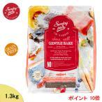 「あすつく」サンデーペッツ(ジェントルベイクグレインフリー・キングサーモン) 1.5kg