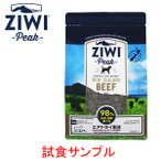 New ジウィピーク(エアドライ・ドッグフード) NZグラスフェッドビーフ 試食サンプル (約20g)