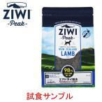 New ジウィピーク(エアドライ・ドッグフード) ラム 試食サンプル (約20g)