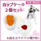 犬 用 ケーキ 野菜 と 馬肉 生地 プチ カップ ケーキ 2個 セット 誕生日 人気 プレゼント ギフト 小型犬 6480円以上 送料無料 帝塚山 WANBANA ワンバナ