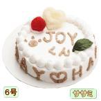犬用お誕生日ケーキ ハッピーデー6号サイズササミ入り 無添加 おやつ プレゼント 人気 TV 放映 国産 5000円以上送料無料 帝塚山 WANBANA