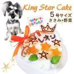 犬 誕生日 無添加  ケーキ キング スター 5号 サイズ ささみ 入り おやつ プレゼント 人気 名前 入れ 大きい 国産 5000円以上 送料無料 帝塚山 WANBANA ワンバナ