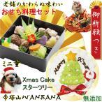 犬用のクリスマス ケーキ とおせち料理 ミニお重のお得なセット 無添加 ワンバナ 犬用 お節 御節Xmasとお正月はわんちゃんも豪華なごちそう