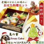 送料無料犬用のお得クリスマスケーキとおせち料理 アレルギー対応たれ耳わんわんサンタ4号12cm野菜と馬肉生地と魚の重御節料理膳
