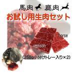 犬 国産 生肉 お試し 馬肉 鹿肉 ミンチ 250g セット 初心者 向け 少量 手作り食 ドッグフード 材料  トッピング ごはん ダイエット 帝塚山 WANBANA ワンバナ
