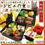 早期ご予約特典付き 猫 猫用 おせち 料理 ジビエ の 重 11品 簡単 お雑煮 付 13cm 角 2段 おせち 無添加 ねこ お節 ごちそう 正月 送料無料 WANBANA ワンバナ