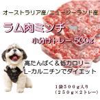 生肉 手作りフードの材料 ラム肉ミンチ500g トッピング 生食OK ドッグフードのトッピングに