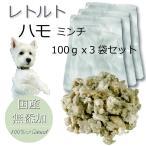 犬用 お魚レトルト/ハモミンチ100gx3袋セット/アレルギー対応 低カロリー 食べっぷり良し 保存食におすすめ