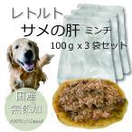 犬用 お魚レトルト/サメの肝100gx3袋セット/アレルギー対応 低カロリー 食べっぷり良し 保存食におすすめ