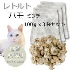 猫用 お魚レトルト/ハモミンチ100gx3袋セット/アレルギー対応 低カロリー 食べっぷり良し 保存食におすすめ