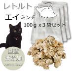 猫用 お魚レトルト/エイミンチ100gx3袋セット/アレルギー対応 低カロリー 食べっぷり良し 保存食におすすめ