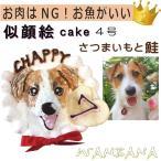 Yahoo!犬猫用ケーキおやつ帝塚山ワンバナ犬用 似顔絵ドッグケーキ を立体に! 1頭描き さつまいもと鮭の生地 4号 誕生日に無添加で安心人気 バースデー 名前入れ WANBANAワンバナ 6480円以上 送料無料