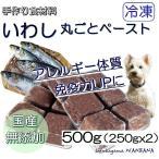 犬 まるごと 煮込 国産 イワシ ペースト500g 無添加 手作り フード 材料  トッピング ごはん アレルギー 人気