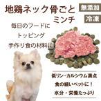 犬用 生肉 ドッグ フード トッピング 手作り食材料 国