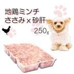 犬用 生肉 ドッグフード トッピング 手作り食材料 国