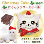 猫用のクリスマスケーキ招きにゃんサンタクロースXmasCake3号10cmネコ用は高級生クリーム使用馬肉生地 無添加ギフト ねこに人気6480円以上送料無料 ワンバナ