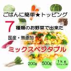 わんちゃん用7種類のお野菜でできた国産ミックスベジタブル1kg,犬,ドッグフード,トッピング,手作りごはん