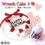 猫用 誕生日 ミニ リース ケーキ 3号 サイズ 馬肉 生地 無添加 動物性生クリーム使用 人気 バースデー 国産 6480円以上 送料無料 帝塚山WANBANA