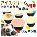 お中元 御中元 犬用 アイス クリーム 無添加 6種類 セット 熱中症 夏バテ 対策 大型犬 中型犬 おやつ 夏 ギフト WANBANA ワンバナ