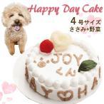 犬 用 誕生日 ケーキ ハッピーデー 4号 サイズ 鶏ささみ 生地 あすつく 無添加 プレゼント 人気 名前入れ 即日 5000円以上 送料無料 帝塚山 WANBANA ワンバナ