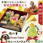 犬用のお得クリスマスケーキとおせち料理送料無料セット 立ち耳わんわんサンタ 4号12cm大山鳥と野菜生地 & お肉の重 お節御節ご膳無添加