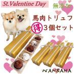 犬 猫用 バレンタインデー ギフト  トリュフ 3箱 セット まとめ買い お得 無添加 おやつ プレゼント 無料 ラッピング 人気 WANBANA 6480円以上 送料無料