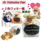 犬用 バレンタインデー ギフト  2色 クッキー 瓶 1個 スイーツ ラッピング 無料 無添加 おやつ 人気プレゼント 帝塚山WANBANA 5000円以上送料無料