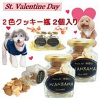 犬用 バレンタインデー 2色のクッキー瓶 おやつ  クッキー ギフト プレゼント 無添加 帝塚山WANBANA 5000円以上送料無料