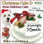 犬 犬用 クリスマスケーキ D デリシャス ケーキ Xmas 4号 サイズ 鶏 ささみ 入り 予約 無添加 アレルギー 5000円以上 送料無料 帝塚山WANBANA ワンバナ