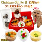 愛犬用クリスマスディナーセットB,本格的ディナー、スイーツセット お肉セット クリスマスキャンドル付 無添加手作りごちそう