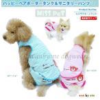 春夏犬服ドッグウェア ハッピーベアサニタリーパンツ(タンクトップ別売り)