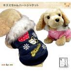秋冬 犬服ドッグウェア ネズミちゃんハートジャケット ペット・ドッグウェア【他店圧倒価格!】