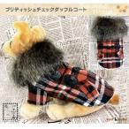 秋冬 犬服ドッグウェア ブリティッシュチェックダッフルコート ペット・ドッグウェア【他店圧倒価格!】