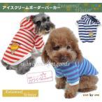 秋冬 犬服ドッグウェア アイスクリームボーダーパーカー ペット・ドッグウェア【他店圧倒価格!】