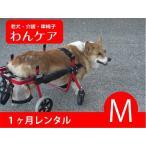 【1ヶ月レンタル延長】4輪の犬の車椅子 K9カート犬用車椅子 M(11kg-18kg未満) 犬 車椅子 車イス コーギー ミックス 柴犬 中型犬