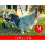 【1ヶ月レンタル延長】K9カート犬用車椅子後脚サポート M(11kg-18kg未満) 犬 車椅子 車イス コーギー ミックス 柴犬 中型犬