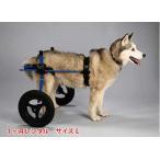 【1ヶ月レンタル】K9カート犬用車椅子後脚サポート L(18kg-30kg未満) 犬 車椅子 車イス ラブラドール レトリーバー ゴールデン 大型犬