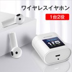 ワイヤレスイヤホン 1台2役 体温計 HIFI高音質 Bluetooth 5.0 マルチボタン 磁気充電 長持ち可能 防水 イヤホン